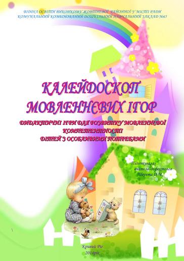 ОБЛОЖКА КАЛЕЙДОСКОП1